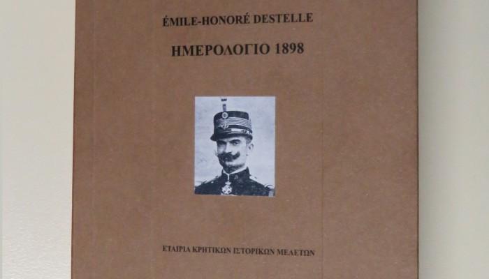 Κυκλοφόρησε ο 11ος τόμος της σειράς Μαρτυρίες από την Εταιρεία Κρητικών Ιστορικών Μελετών