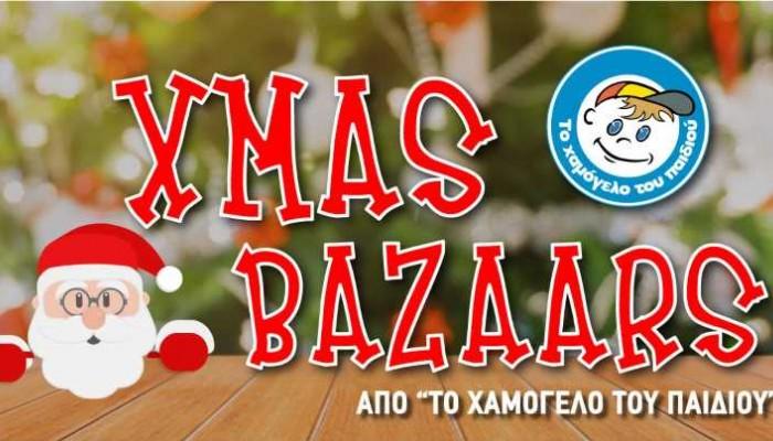 Χριστουγεννιάτικα Βazaars από «Το Χαμόγελο του Παιδιού»