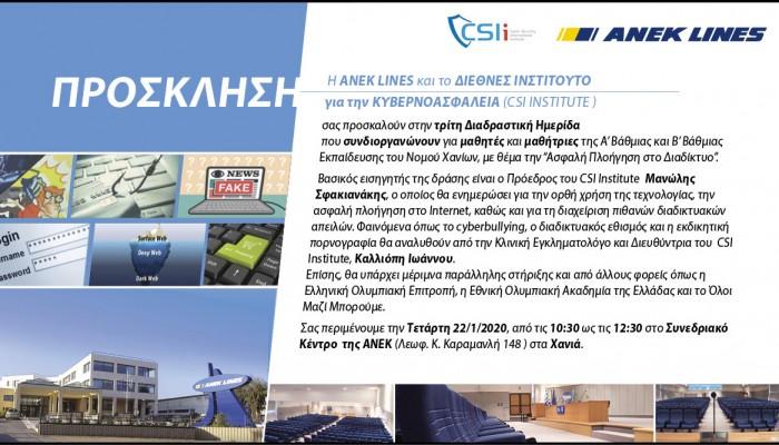 Ο Μανώλης Σφακιανάκης σε ημερίδα της ΑΝΕΚ για την ασφαλή πλοήγηση στο διαδίκτυο