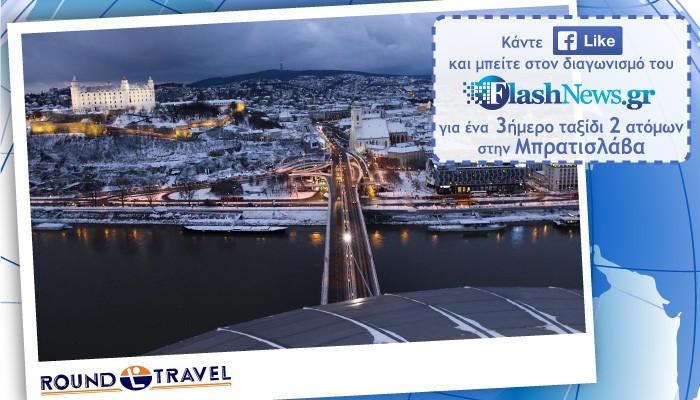 Δείτε το νικητή του διαγωνισμού Ιανουαρίου για το ταξίδι στην Μπρατισλάβα