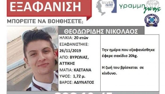 Εξαφάνιση Νικόλα: Διατάχθηκε άρση απορρήτου για τις τηλεφωνικές επικοινωνίες του νεαρού