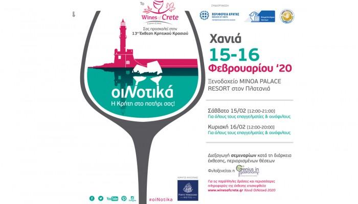 Η έκθεση Κρητικού κρασιού ΟιΝοτικά '20 Χανιά 15-16 Φεβρουαρίου 2020