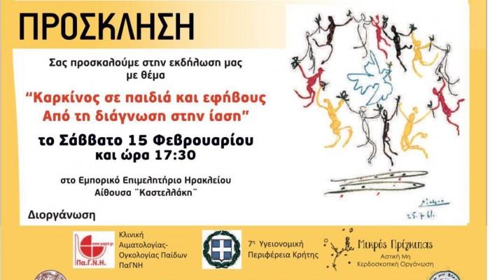 Ημερίδα της 7ης ΥΠΕ Κρήτης για την 15η Φεβρουαρίου