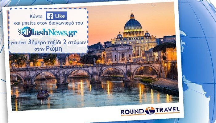 Διαγωνισμός Φεβρουαρίου 2020: Κερδίστε ένα ταξίδι για 2 στη μοναδική Ρώμη!