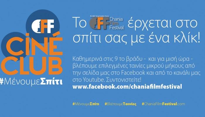 Φεστιβάλ Κινηματογράφου Χανίων: Συνεχίζει να έρχεται καθημερινά στο σπίτι με ένα