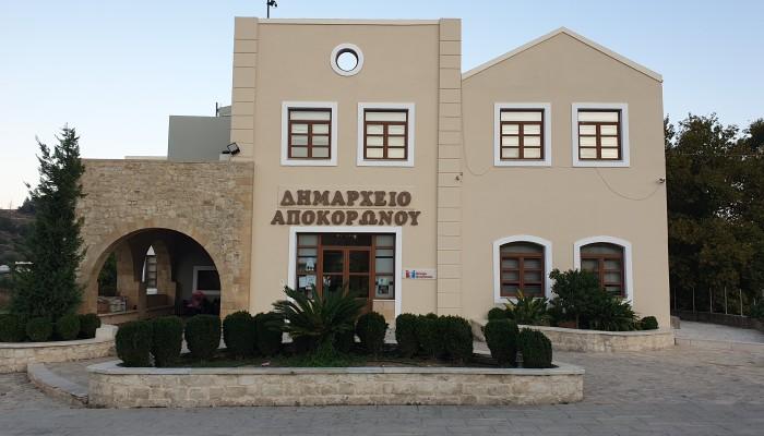 Η Περιφέρεια Κρήτης δίνει 173.600 ευρώ στον δήμο Αποκορώνου