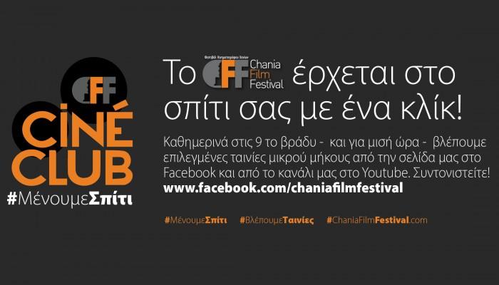 Το Φεστιβάλ Κινηματογράφου Χανίων έρχεται στο σπίτι με ένα κλικ!
