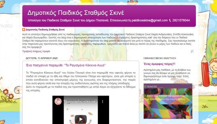 Ιστοσελίδα