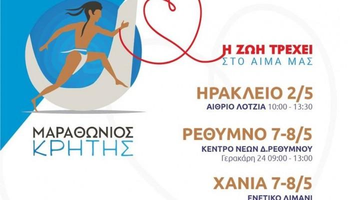 Εθελοντικές αιμοδοσίες σε Χανιά, Ρέθυμνο, Ηράκλειο