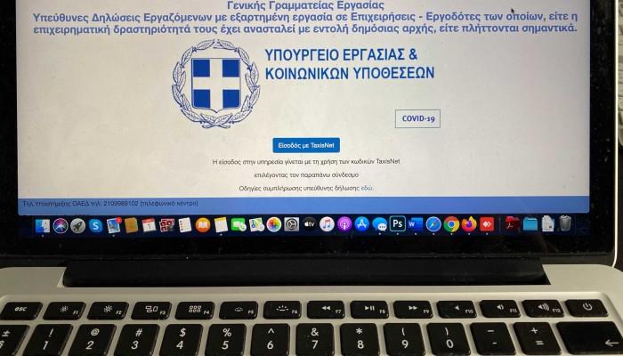 Επίδομα 800 ευρώ στους επαγγελματίες - Πότε ανοίγει η