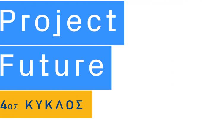 Ψηφιακά ο 4ος κύκλος του Project Future -  Ο ΣΕΒ στρατηγικός συνεργάτης του προγράμματος