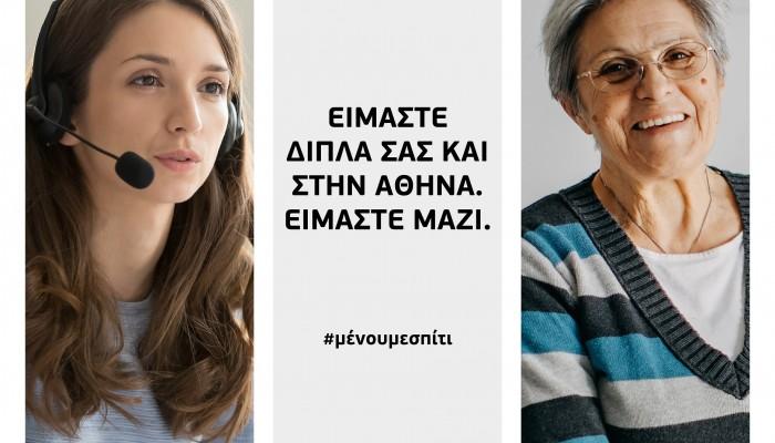 Πρωτοβουλία της WIND  «ΜΕΙΝΕΤΕ ΣΠΙΤΙ - Θα σας φέρουμε εμείς τα ψώνια»