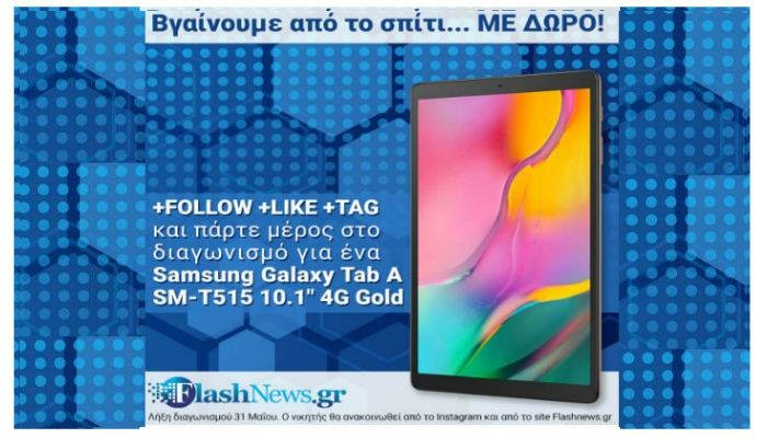Μεγάλος διαγωνισμός από το flashnews.gr - Κερδίστε ένα τάμπλετ Samsung