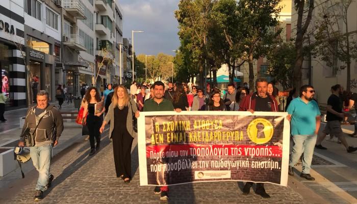 Ηράκλειο: Συλλαλητήριο ενάντια στο πολυνομοσχέδιο και τις κάμερες στις τάξεις