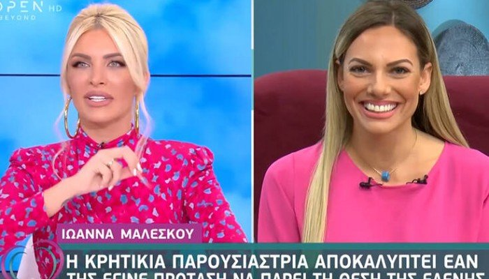 Δεν συμφώνησε η Ιωάννα Μαλέσκου με τον Alpha:«Διαφωνήσαμε στα ψιλά γράμματα των συμβάσεων»
