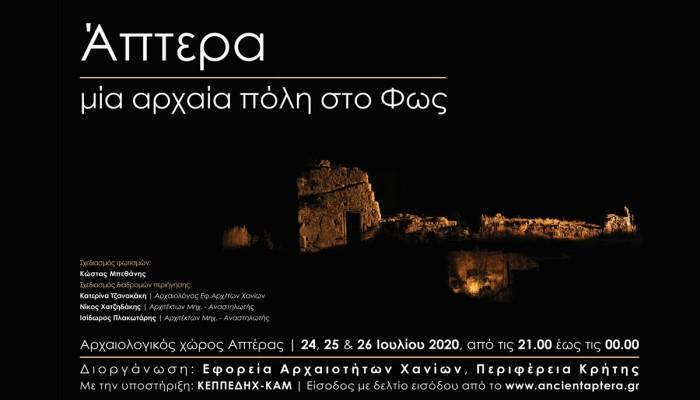 Η ανασκαμμένη αρχαία πόλη της Απτέρας έρχεται στο φως! Πώς μπορείτε να περιηγηθείτε