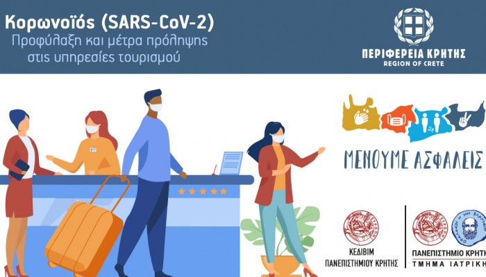 Απο την Κρήτη το πρώτο πανελλαδικά επιμορφωτικό πρόγραμμα εργαζομένων για τον SARS-CoV-2