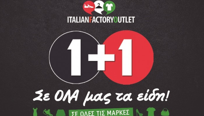 Italian Factory Outlet: 1+1 η επιστροφή...