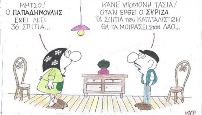 Το νόμιμο και το ηθικό. Από τον Βουλγαράκη στον Παπαδημούλη…