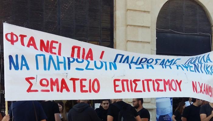Διαδήλωση διοργανώνει το σωματείο επισιτισμού στα Χανιά