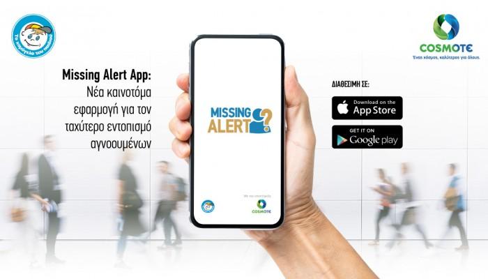 Missing Alert App: Διαθέσιμη και στο App Store η εφαρμογή για τον εντοπισμό αγνοουμένων