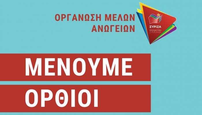 Εκδήλωση του ΣΥΡΙΖΑ-Προοδευτική Συμμαχία στα Ανώγεια την Κυριακή 2 Αυγούστου