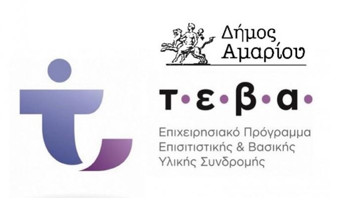 «Διανομή προϊόντων ΤΕΒΑ στους δικαιούχους του Δήμου Αμαρίου»