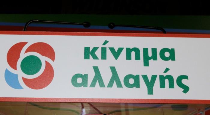 """ΚΙΝ.ΑΛ. Χανίων: Ομολογία αποτυχίας από την κυβέρνηση το πρόγραμμα """"ΣυνΕργασία"""""""
