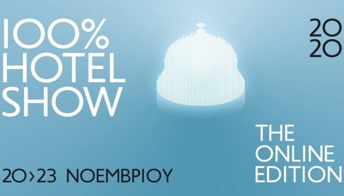 Το 100% Hotel Show πραγματοποιείται τον Νοέμβριο με ανατρεπτικό μοντέλο διοργάνωσης