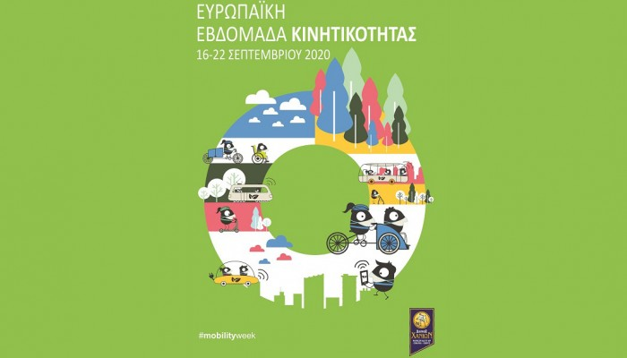 Οι δράσεις του δήμου Χανίων στην Ευρωπαϊκή Εβδομάδα Κινητικότητας