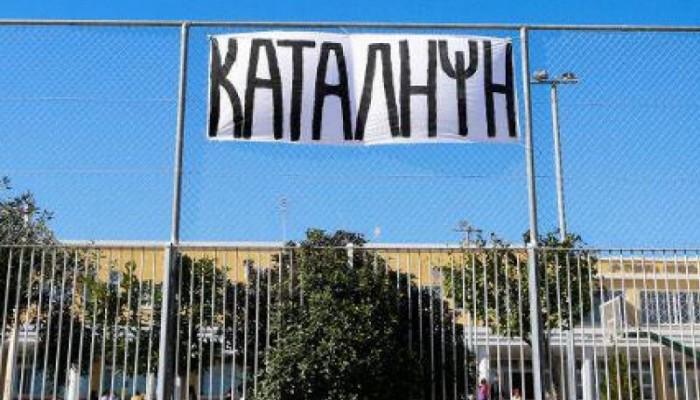 Αντιδρούν στις μάσκες οι μαθητές - Υπό κατάληψη 15 σχολεία στο Νομό Ηρακλείου