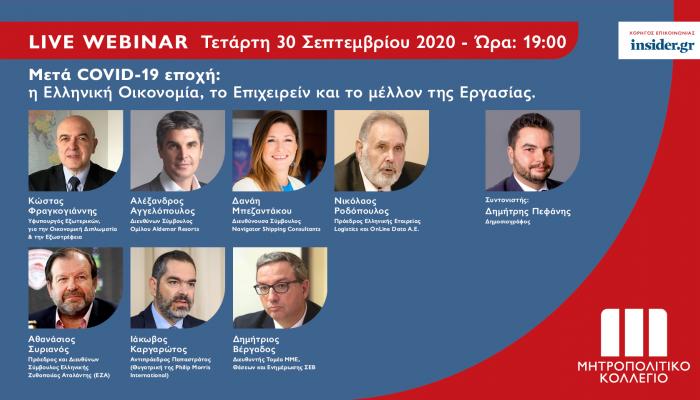 Live Webinar με κορυφαία στελέχη της Ελληνικής Οικονομίας από το Μητροπολιτικό Κολλέγιο