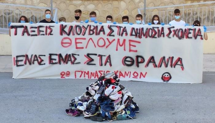 Εικαστικό δρώμενο διαμαρτυρίας για τον συνωστισμό στις τάξεις από μαθητές των Χανίων