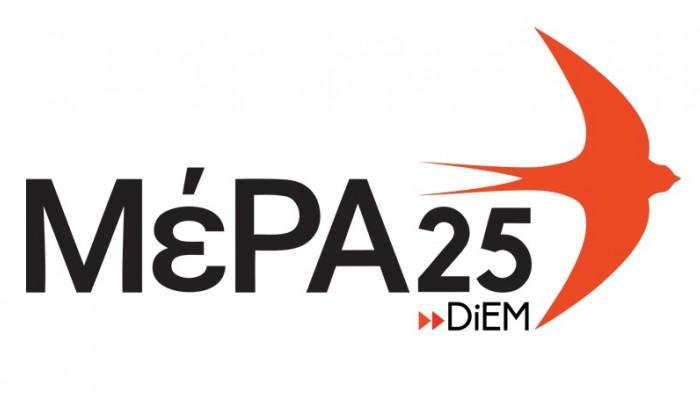 Εξελέγη η πρώτη Κεντρική Επιτροπή του ΜέΡΑ25 - Τα μέλη από την Κρήτη
