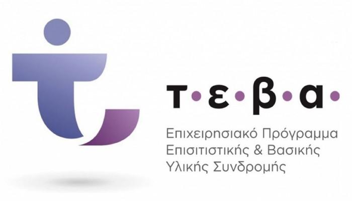 Δωρεάν διανομή ειδών Παντοπωλείου σε δικαιούχος Προγράμματος ΤΕΒΑ /FEAD