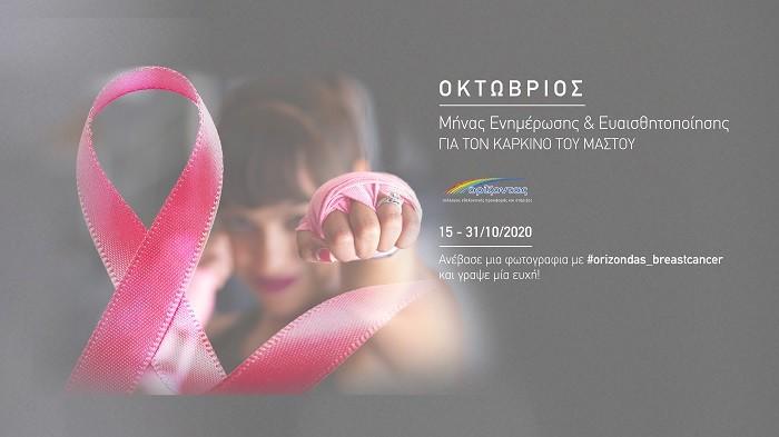 Δράση ενημέρωσης και ευαισθητοποίησης για τον καρκίνο του μαστού