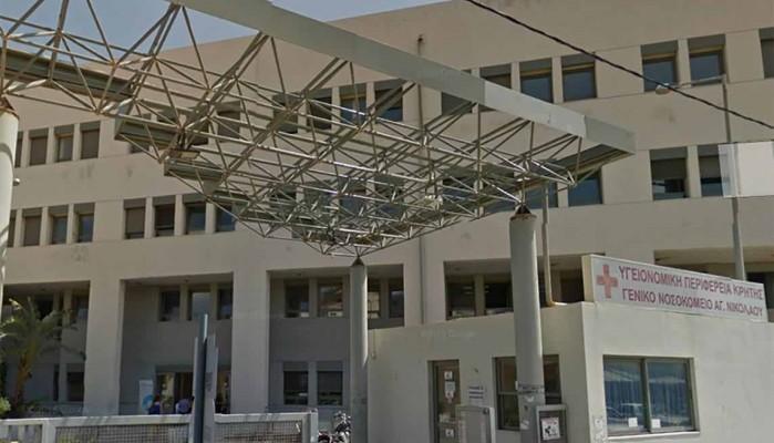 Σοβαρές καταγγελίες για το νοσοκομείο Αγίου Νικολάου - Αναστολή λειτουργίας της ΜΕΘ Covid