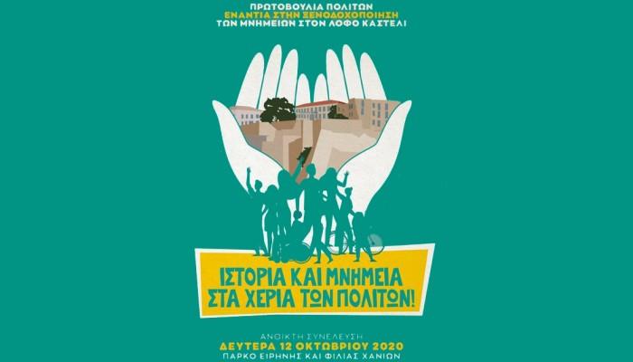 Κάλεσμα συμμετοχής στην ανοιχτή σύσκεψη ενάντια στην ξενοδοχοποίηση του λόφου Καστελίου