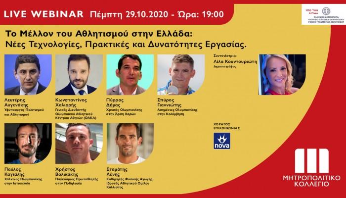 Live Webinar για το Μέλλον του Αθλητισμού από το Μητροπολιτικό Κολλέγιο