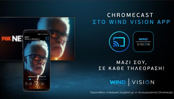 H WIND VISION πρωτοπορεί φέρνοντας 1η στην Ελλάδα το Chromecast για φορητές συσκευές