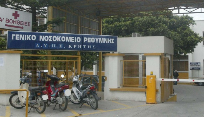 H Ανυπόταχτη Κρήτη για το Νοσοκομείο Ρεθύμνου