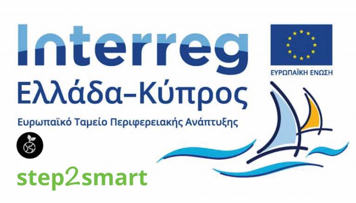 Κάλεσμα συμμετοχής σε διαδικτυακή ημερίδα του Δήμου Χανίων