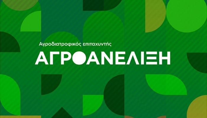 Μέχρι 18 Ιανουαρίου οι δηλώσεις συμμετοχής στο πρόγραμμα επιτάχυνσης «Αγροανέλιξη»