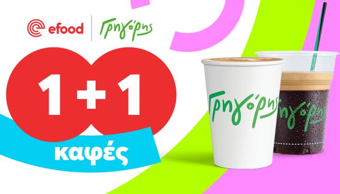 1+1 καφές από τον Γρηγόρη μέσω efood σε όλη την Ελλάδα