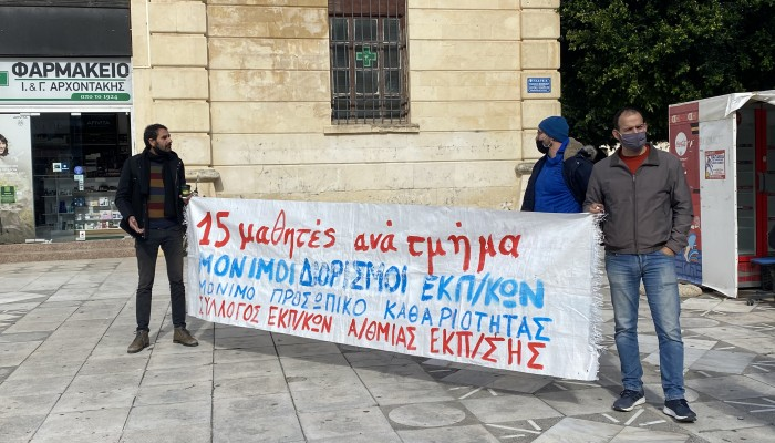 Χανιά: Πανεκπαιδευτικό συλλαλητήριο μαθητών, φοιτητών και εκπαιδευτικών