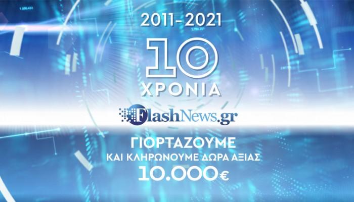 Μεγάλος διαγωνισμός: Το Flashnews.gr γιορτάζει 10 χρόνια και κληρώνει δώρα αξίας 10.000€