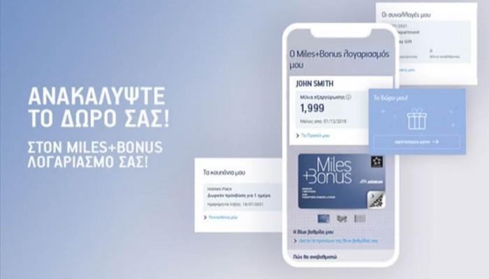Το νέο ψηφιακό περιβάλλον της AEGEAN για τα Miles+Bonus μέλη της