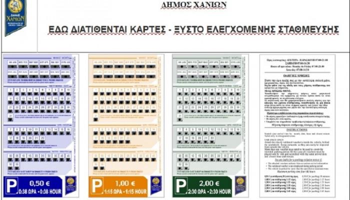 """Κάρτες Ελεγχόμενης Στάθμευσης """"Ξυστό"""" από τον Δήμο Χανίων: Ενδεικτικά σημεία πώλησης"""