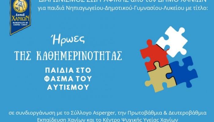 «Ήρωες της καθημερινότητας: Παιδιά στο φάσμα του αυτισμού»