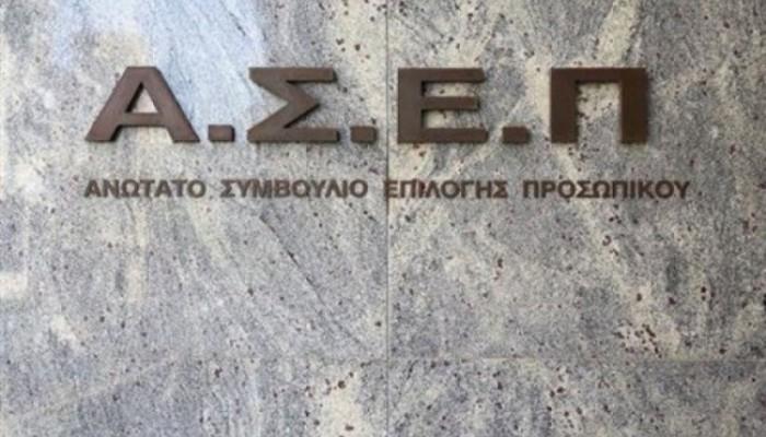 ΑΣΕΠ: Αρχίζουν οι ενστάσεις για προσλήψεις στην Τράπεζα της Ελλάδος